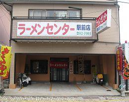 ラーメンセンター 駅前店