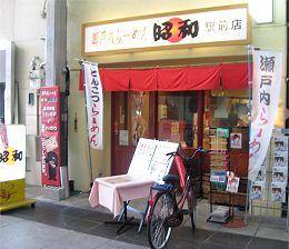 瀬戸内らーめん昭和 福山駅前店