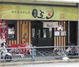 麺屋五山 西院店