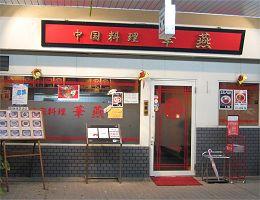 中国料理 華燕