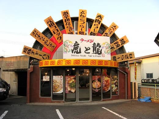 ラーメン虎と龍 東加古川店