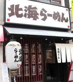 北海らーめん姫路店