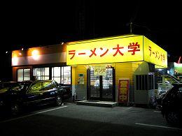 ラーメン大学 姫路土山店