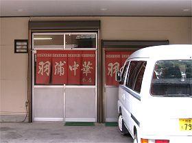 羽浦中華 本店