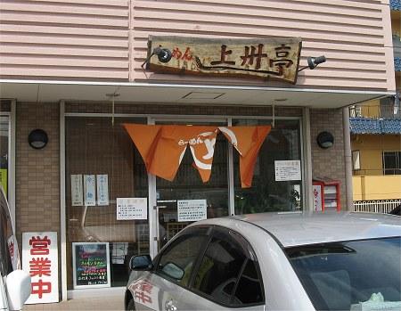 らーめん上州亭 飾磨店