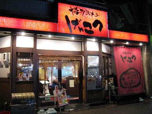 博多ラーメンげんこつ 川西店
