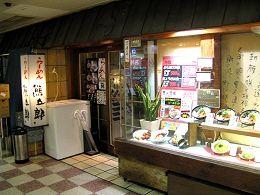 熊五郎 新大阪店