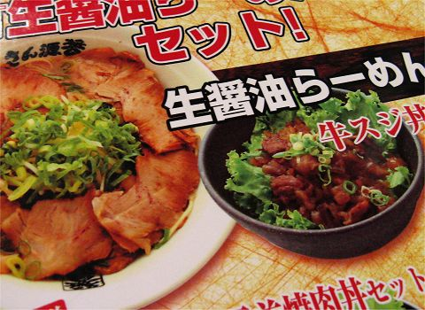 さん源醤 西神南店