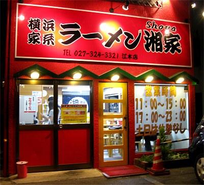 横浜家系ラーメン湘家 江木店