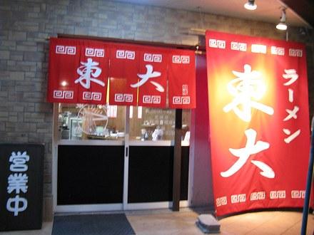 ラーメン東大 明石店