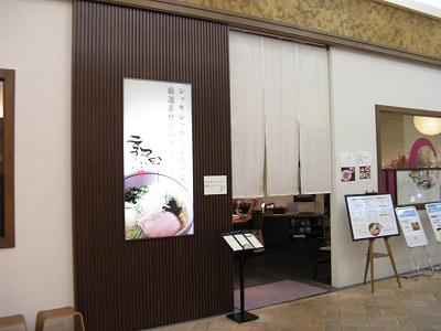 季風軒 イオンモール神戸北店