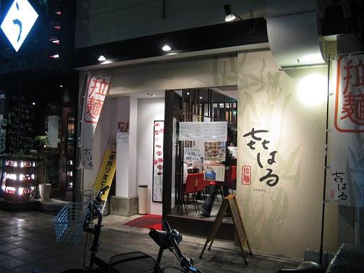 拉麺きはる 福島店