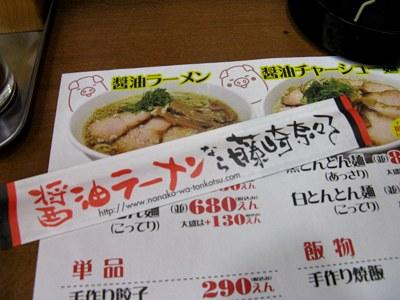 醤油ラーメンなら藤崎奈々子 宝塚店