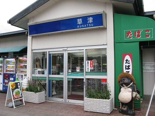 草津PA上り線スナックコーナー