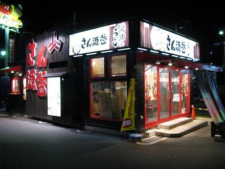 ひしお麺処 さん源醤 長田店