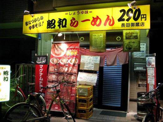 昭和らーめん 長田御蔵店