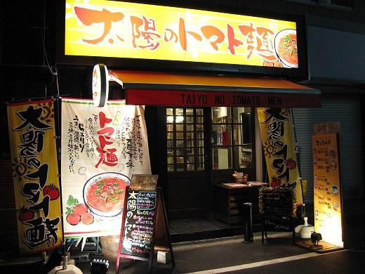 太陽のトマト麺 福島店