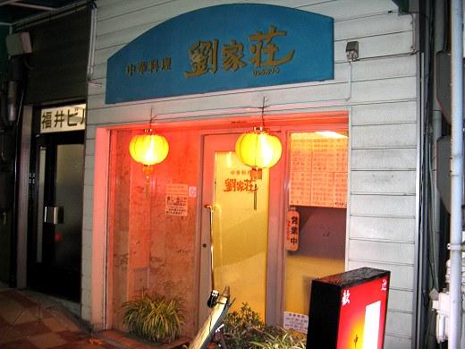 花隈劉家荘