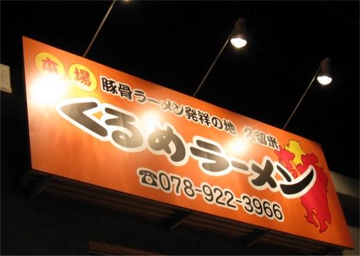 くるめラーメン 明石店