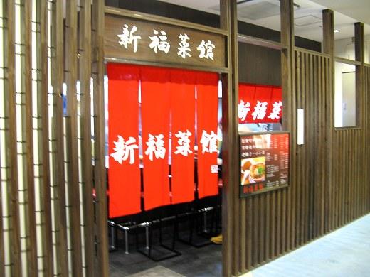 新福菜館 京橋店