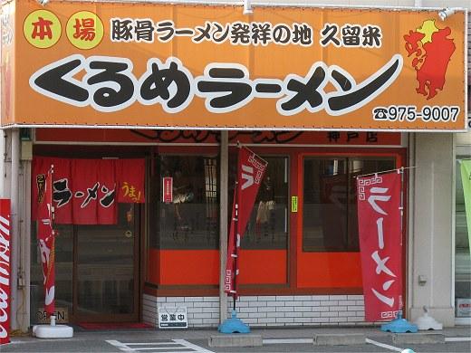 くるめラーメン神戸店
