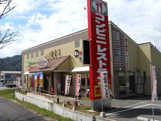 オレンヂ 日高店