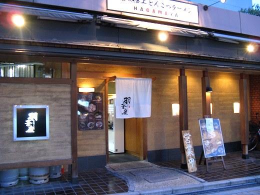 羽釜屋本店