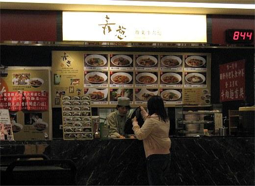 青葱(牛肉麺競技館)