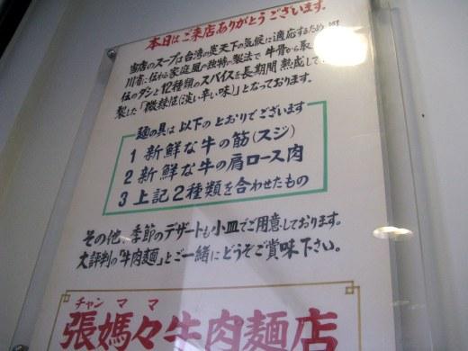 川味張媽媽牛肉麺