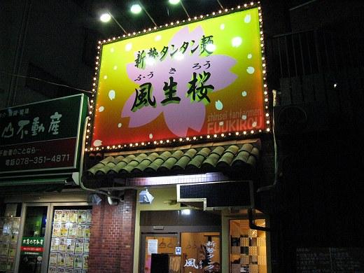 新勢タンタン麺 風生桜