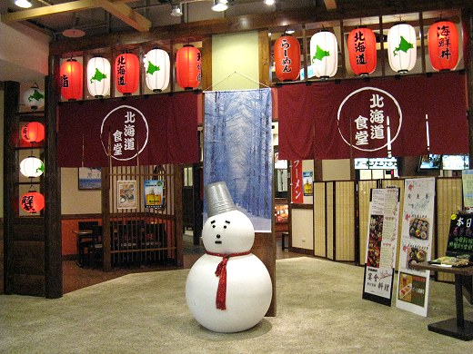北海道食堂