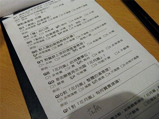 らあめん花月嵐 微風台北車站店