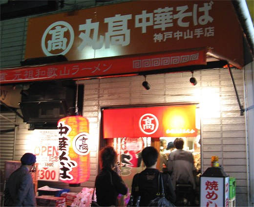 丸高中華そば 神戸中山手店