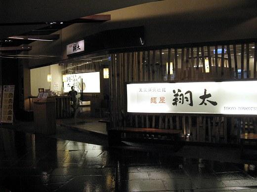 麺屋翔太 高雄店