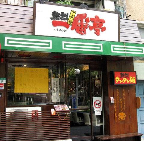 熱烈タンタン麺一番亭