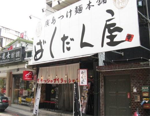 廣島つけ麺本舗ばくだん屋