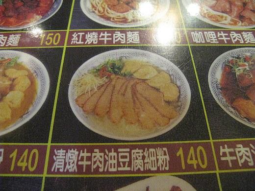 老董牛肉細粉麺店 雙連店