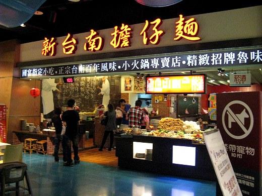新台南擔仔麺 夢時代店