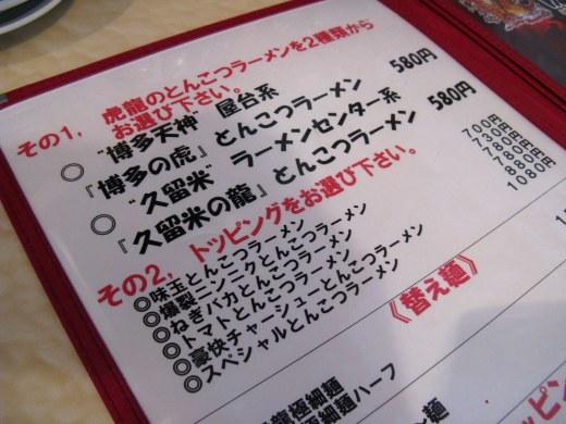 ラーメン虎と龍 フォーラス店