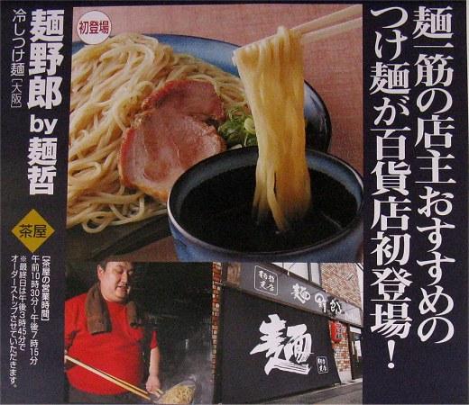 グルメ博覧会@近鉄百貨店阿倍野店