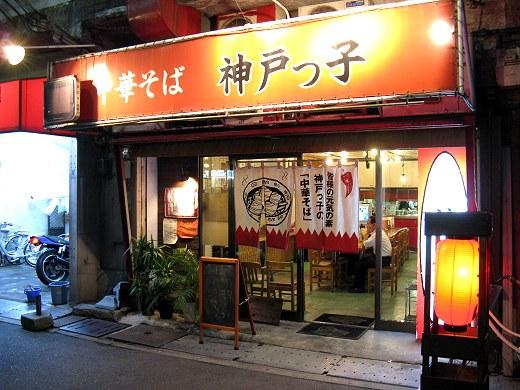 神戸っ子 春日野道店