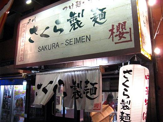 さくら製麺