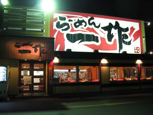 ラーメン一作 茨木店