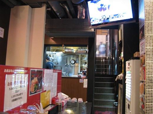 麺屋7.5Hz 道頓堀店