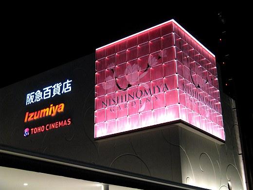 DRAGON RED RIVER 阪急西宮ガーデンズ店