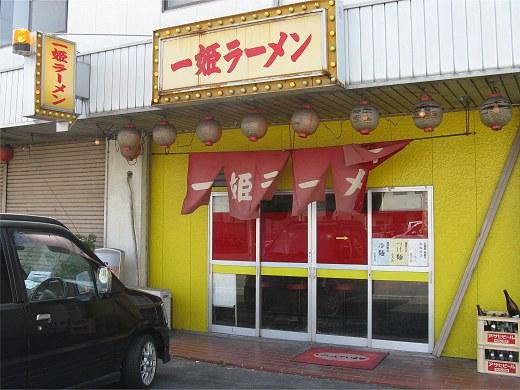 一姫ラーメン 福崎店