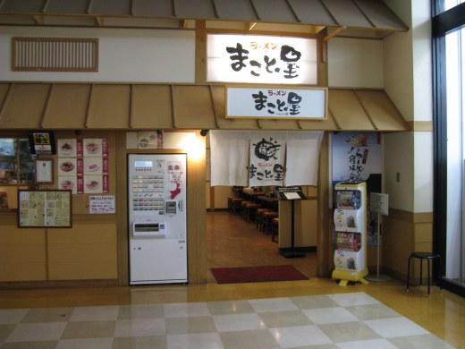 ラーメンまこと屋 姫路宿場町店