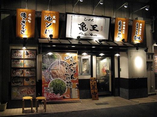 らーめん亀王食堂 西九条店