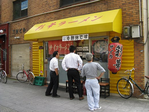 彩華ラーメン 野田阪神店