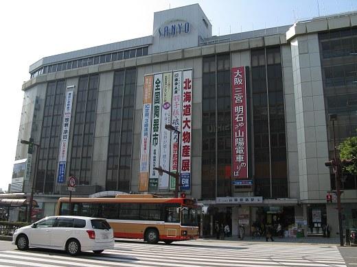 函館麺厨房あじさい@山陽百貨店北海道大物産展